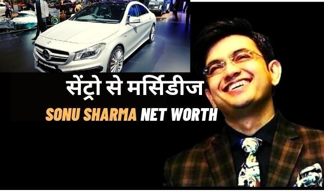 सोनू शर्मा का जीवन परिचय Sonu Sharma Biography in Hindi