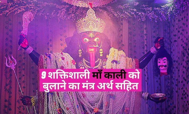 9 शक्तिशाली माँ काली को बुलाने का मंत्र अर्थ सहित – Kaali Mantra in Hindi